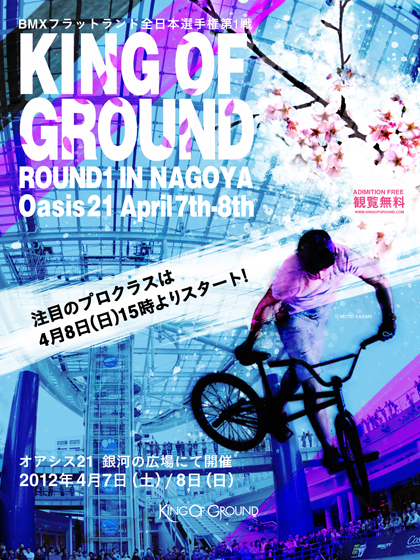 King of Ground 2012
